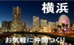 次回は【2017/1他】~横浜で仲間作り~『ハマトモ』【一般社会人サークル】【イベント会社ではありません】【平日休みの方歓迎】