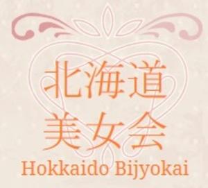北海道美女会