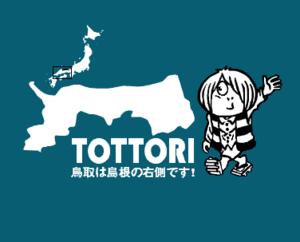 鳥取県を楽しむ会