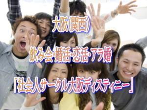 関西の飲み会や婚活・恋活・アラ婚・パーティーは「社会人サークル大阪ディスティニー」