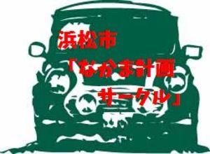 浜松市なかま計画サークル