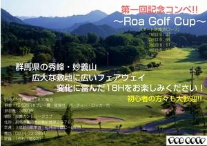 enjoyゴルフの会