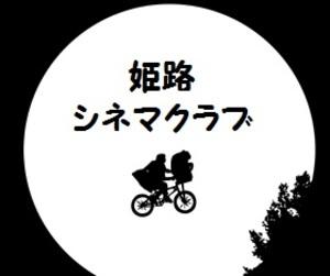 姫路シネマクラブ
