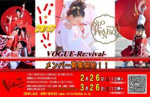 VOGUE-Re:vival-(ヴォーグリバイバル)