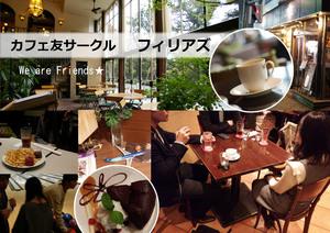 ★カフェ友サークル「フィリアズ」★
