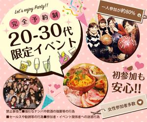 3/18(土)友達作りイベント開催■20・30代限定!完全予約制■最大30名だからみんなと話せる!