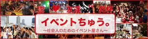 イベントちゅう。【大阪】
