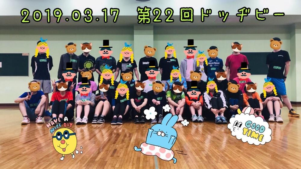 【未経験大歓迎】ドッヂビー!!!…第7回