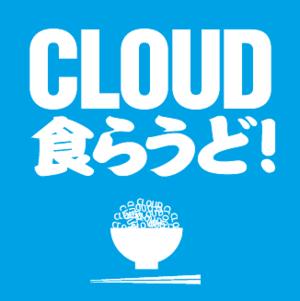 Cloud食らうど