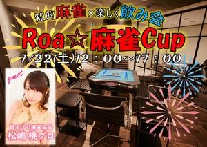 Roa☆麻雀