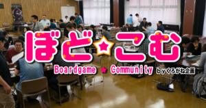 【個人参加大歓迎!】ボードゲームサークル『ぼど☆こむーBoardgameComyunityー』
