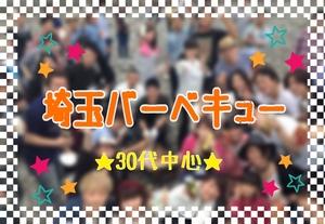 ★結人-MUSUBITO-★BBQオフ会(東京・埼玉社会人友達作りサークル)