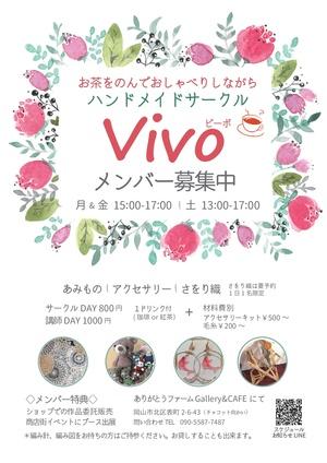 ハンドメードサークル Vivo
