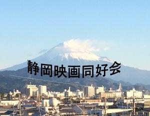 静岡映画同好会(仮)