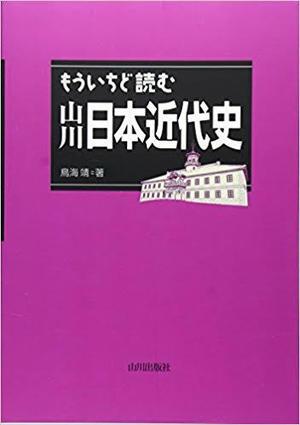 みんなで学ぼう日本近代史