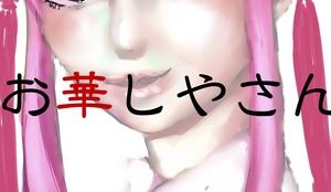【女性限定声劇】お華しやさん【募集停止】