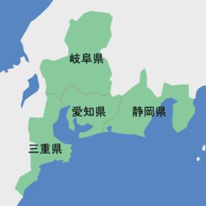 東海地方の会