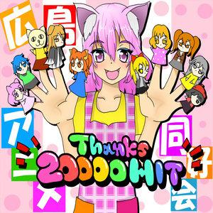 HAD【広島アニメ同好会】