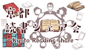 京都 読書シェア会