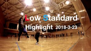 【バスケ】Low  Standard