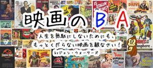 映画のBA@東京
