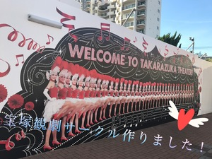 宝塚観劇サークル