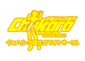 アニメソング限定カラオケサークル『中部からの歌声』