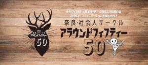 奈良・社会人サークル『アラウンドフィフティー』
