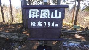 屏風山サークル(仮)