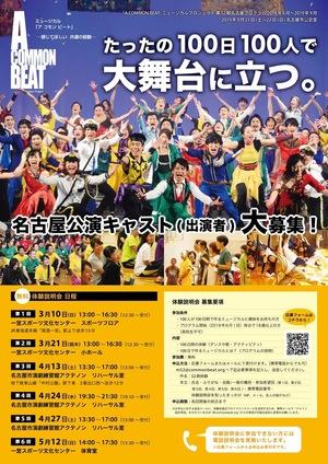 名古屋市ミュージカルキャスト募集!