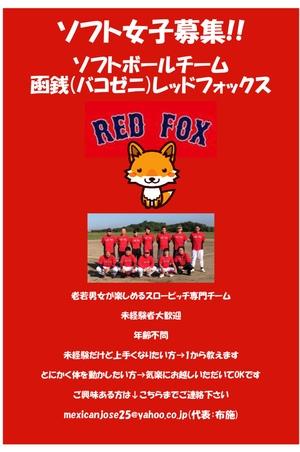 函銭(バコゼニ)REDFOX