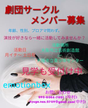 emotionbox