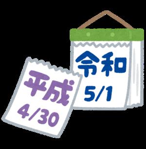 愛知県社会人呑み会・交流会!