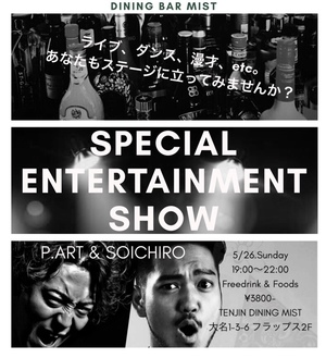 【Special Entertainment Show】
