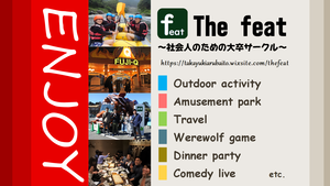 The feat ~社会人のための大卒サークル~