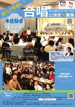 第6回福岡ジルベスターコンサート2019 合唱