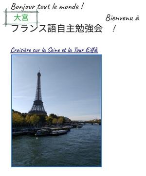 大宮フランス語自主勉強会(中級レベル)