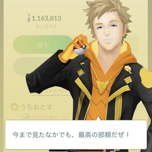 京王線沿線 ポケモンGO 黄色チーム