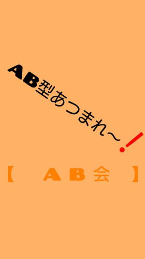 AB型集まれ~!!!【AB会】