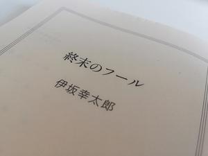 Isaka Reading Club(IRC) 伊坂幸太郎 読書会