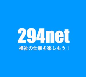 294net 〜 福祉の仕事を楽しもう!〜