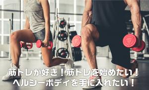 筋トレ、運動好きが集まる飲み会🍺