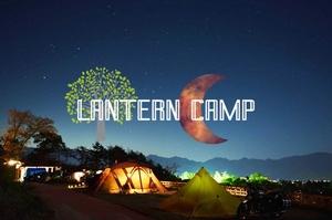 ランタンキャンプ