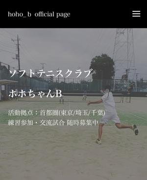 社会人ソフトテニスクラブ ホホちゃんB