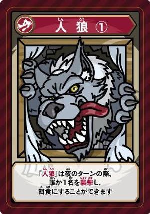 初心者人狼サークル