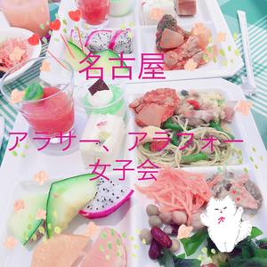 【名古屋で無料から遊べる♪アラサー、アラフォー女子会☆ドタ参加、遅刻OK】