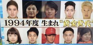 1994年度生まれ会【関西】