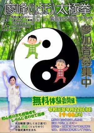 廖峰先生の陳式忽雷架太極拳サークル