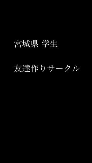 宮城県 学生 友達作りサークル