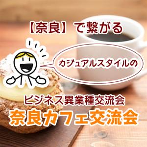【奈良】で繋がるカジュアルスタイルのビジネス異業種交流会「奈良カフェ交流会」